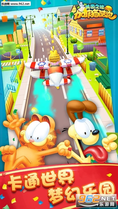 加菲猫酷跑游戏免费版v1.1.1截图3