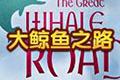 大鲸鱼之路steam破解中文版