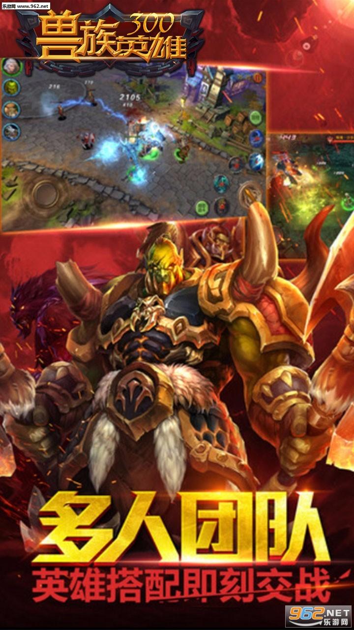 兽族300英雄变态版v1.2.6截图1