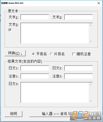 信长之野望大志新武将日文姓名输入工具截图0