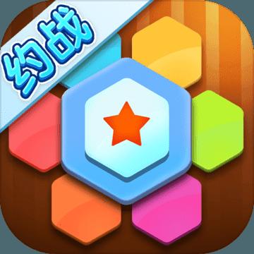 六角拼拼大作战安卓版v0.9.1
