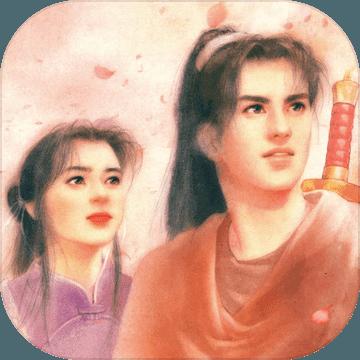 仙剑奇侠传DOS手机版
