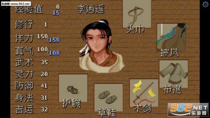 仙剑奇侠传DOS手机版v1.8.4截图1