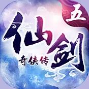 仙剑奇侠传五游戏官方正式版