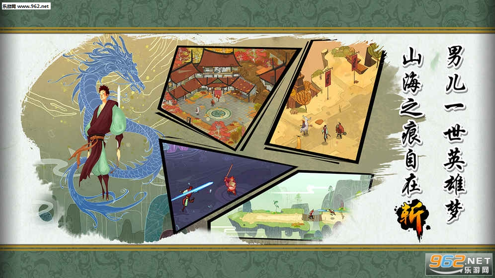 山海之痕斩测试版v1.0.20052917截图0