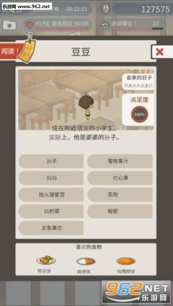 回忆中的食堂物语中文破解版v1.0.7_截图2