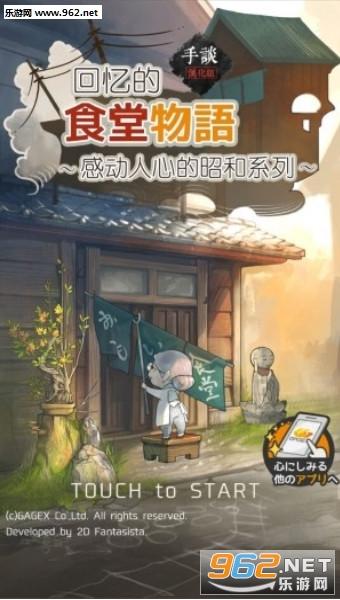 回忆中的食堂物语中文破解版v1.0.7_截图3