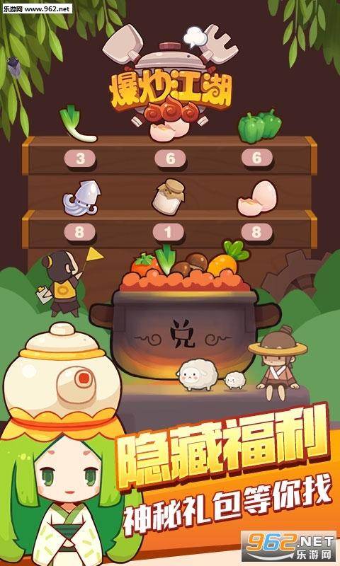 爆炒江湖礼包版v1.1_截图2