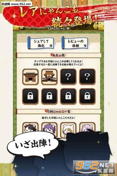 刀剑喵舞iOS苹果版v3.4.1_截图0