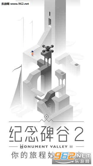 安卓纪念碑谷2免费版v1.11.0截图0