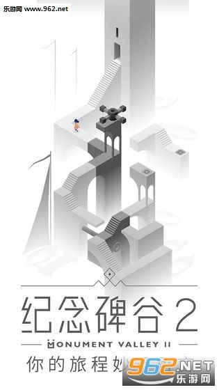 纪念碑谷2解锁全部关卡安卓版v1.11.0截图3