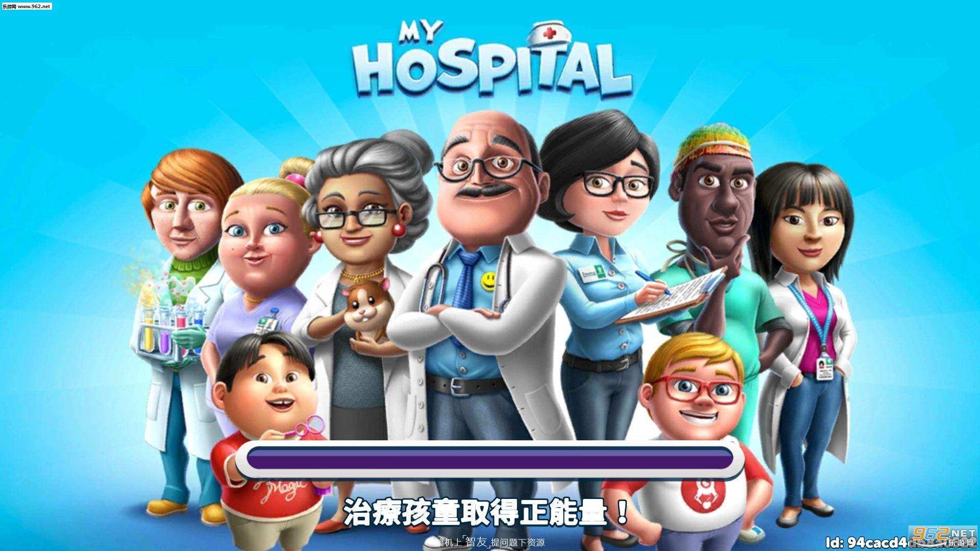 我的医院1.1.43破解版截图0