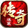 百战传奇手游官网正版