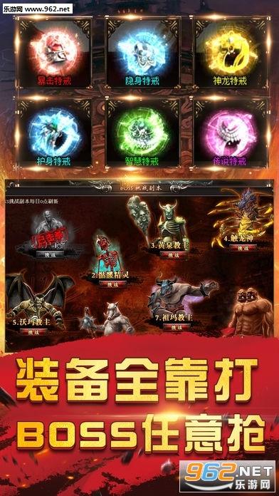 百战传奇手游官网正版v1.0.1_截图2