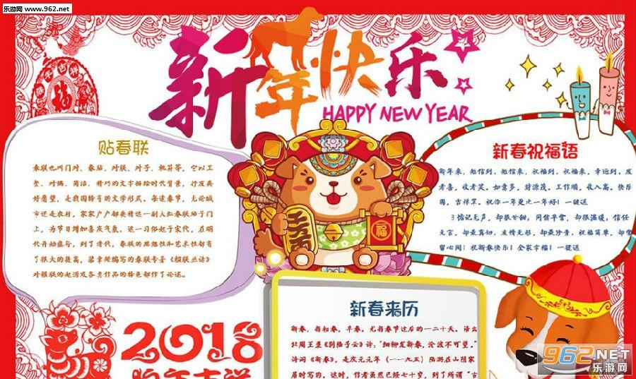 2018元旦手抄报图片大全 漂亮又简单|2018元旦手抄报图片
