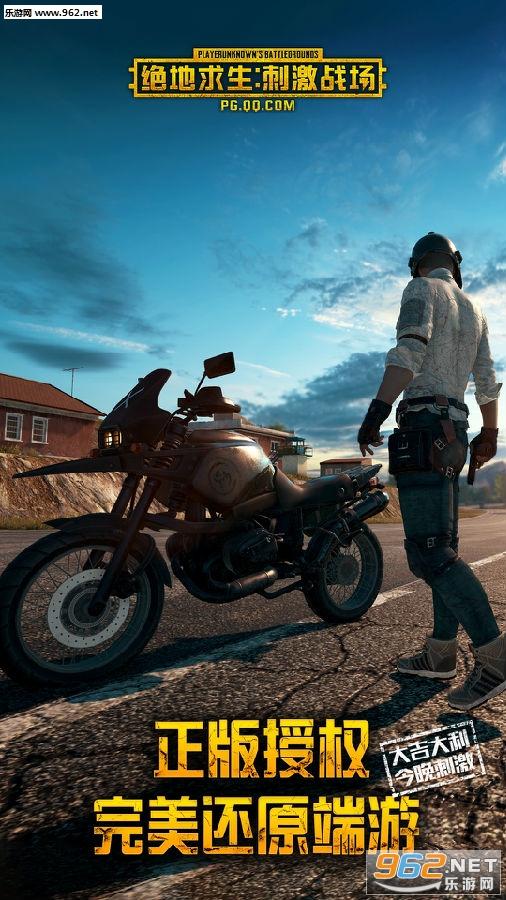 【载具系统带你一路狂奔】 由于地图巨大,为了方便玩家的移动,地图上有载具提供给玩家,利用工具可以有更快转移效果,方便更快的进入安全区域 走近到载具边缘,出现驾驶或乘坐的交互,选择驾驶,便可以驾驶载具进行移动。选择乘坐,需要选择座位到驾驶位才可以驾驶汽车。 【跳伞系统让你体验从1000米高空俯冲的快感】 单局游戏开始时,玩家会被运输机运到1000米上空,这时玩家可以自主选择跳伞时间,选择着陆地点。 在跳伞过程中,玩家可以通过摇杆决定自己的移动方向,从而选择落地区域。 【安全区?