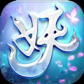 灵仙妖记变态版v1.0