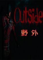 野外(Outside)