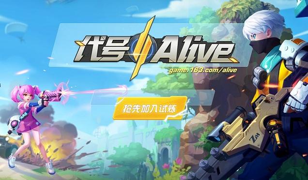 代号alive