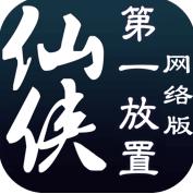仙侠第一放置网络版手机版