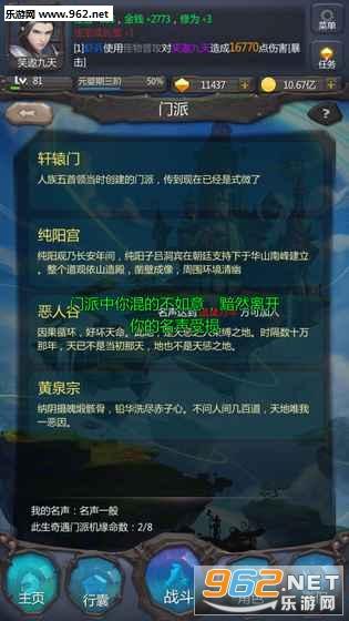 仙侠第一放置网络版手机版v2.7.1截图0
