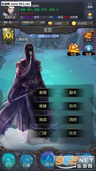 仙侠第一放置网络版手机版v2.7.1截图1