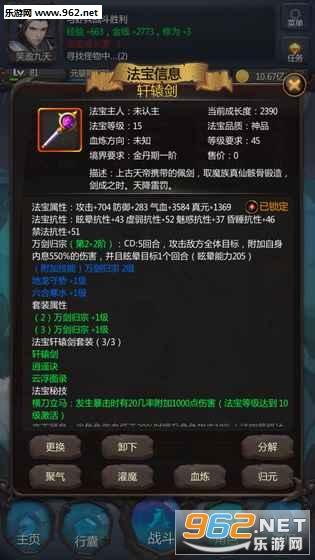 仙侠第一放置网络版手机版v2.7.1截图2