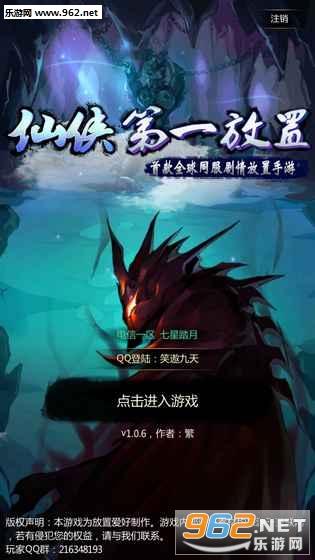 仙侠第一放置网络版手机版v2.7.1截图3