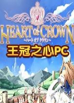 王冠之心PC