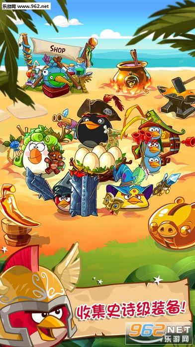 愤怒的小鸟史诗RPG最新圣诞版v2.6.27052.4623_截图3