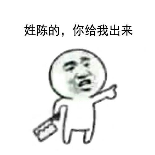 姓陈的你给我出来搞笑表情萌表情包田薰子图片