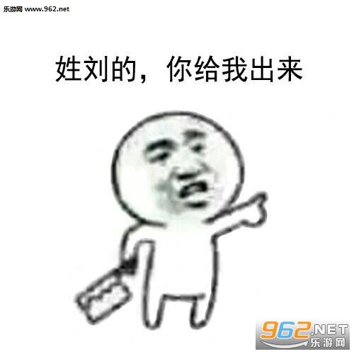 姓陈的你给我出来1搞笑表情大头贴表情包图片