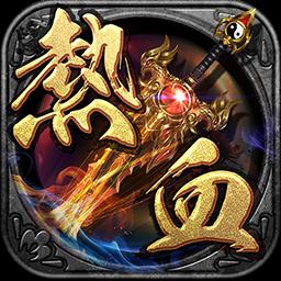 热血战江湖bt变态版v1.0.1