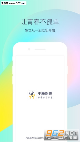 小鹿咚咚同城社交软件