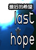 最后的希望
