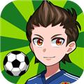 桌面足球ios版v1.0.2