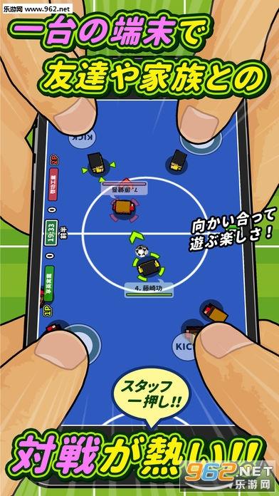 桌面足球ios版v1.0.2_截图2