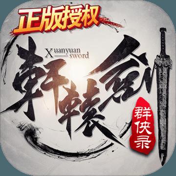 轩辕剑群侠录手游官方版