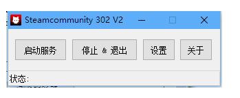 steam连接修复工具steamcommunity302v2截图0