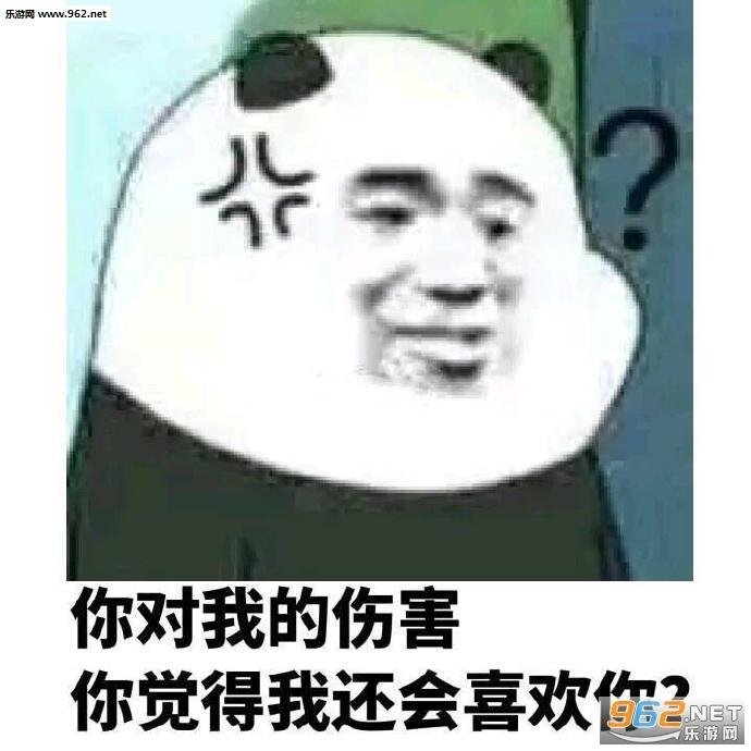 《溜了溜了熊猫表情包图片》是一组搞笑表情包,都是各种各样的熊猫表情,有一张表情包肯定是很多人的真实写照了,QQ启动全是群消息,微博启动一个艾特评论也没有,微信启动一个消息也没有,可以说是很心酸了,来拿走吧!