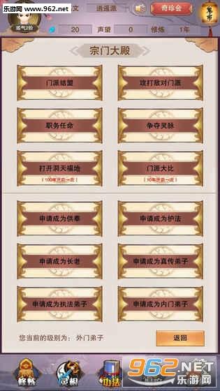 平凡人修仙传奇安卓版截图2