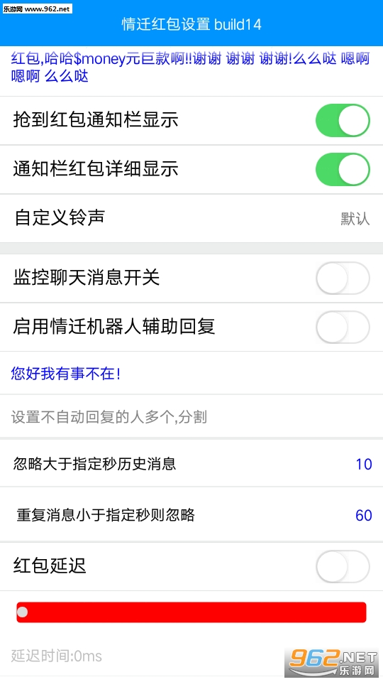 QQ情迁内置抢红包7.3.0安卓手机版截图3