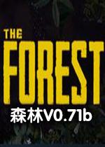 森林V0.71b