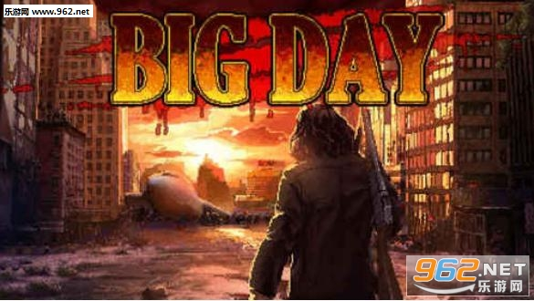 bigday手游v1.1042_截图0