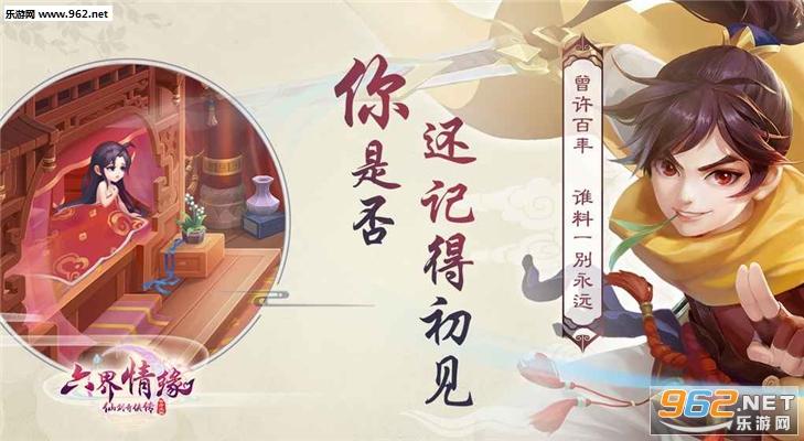 仙剑奇侠传六界情缘官方版截图0