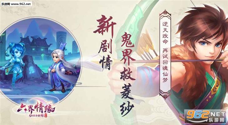 仙剑奇侠传六界情缘官方版截图1