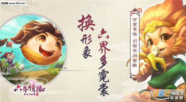 仙剑奇侠传六界情缘官方版截图2