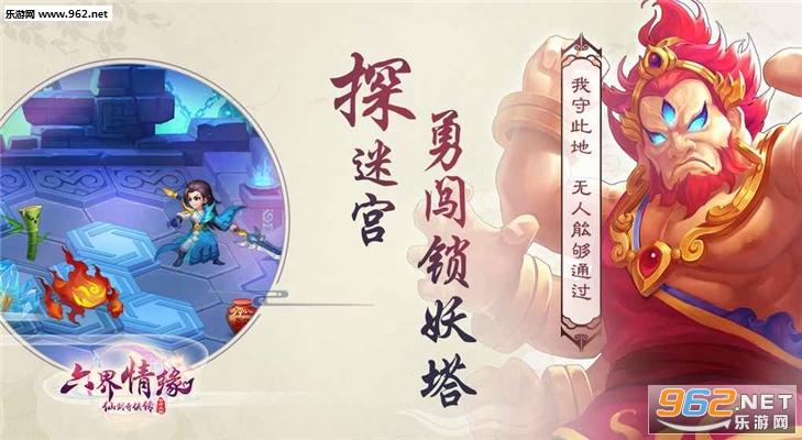仙剑奇侠传六界情缘官方版截图3