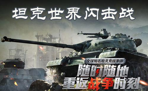 网易坦克世界闪击战