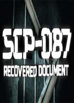 SCP-087:恢复文件